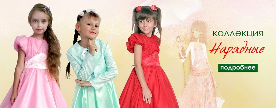 Фабрика женской одежды официальный сайт