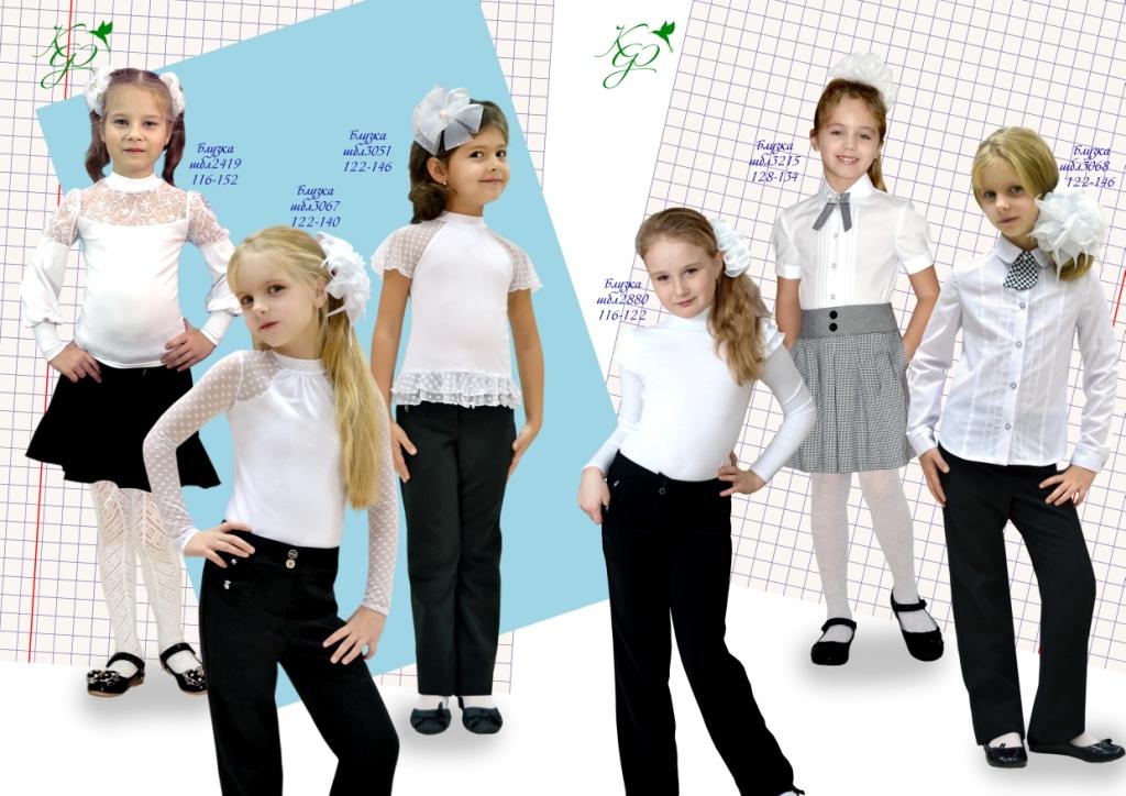 Школьные Блузки Швейной Фабрики Эйс