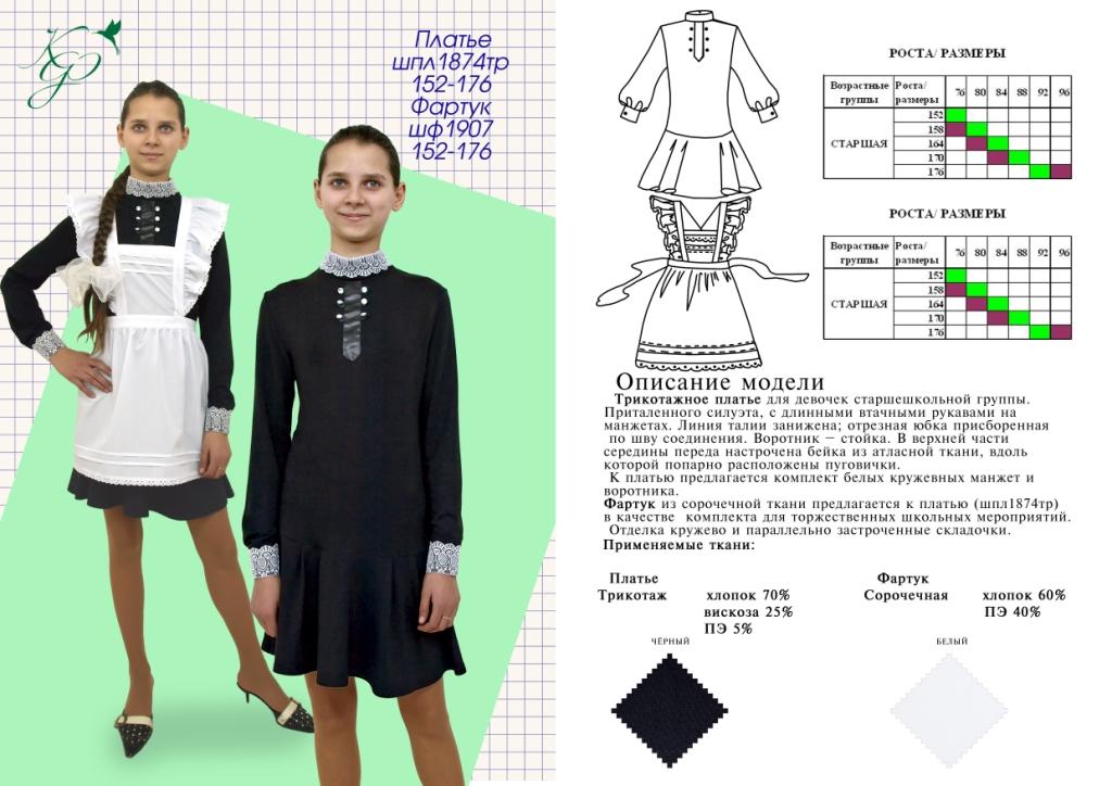 Как сшить школьное платье ссср
